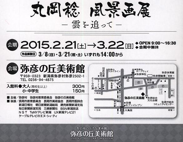 yahiko20150221